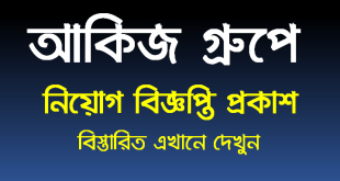 Akij Group Job Circular 2021