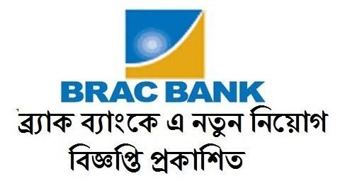 BRAC Bank Job Circular 2020