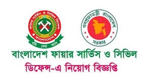 Bangladesh Fire Service and Civil Defense Job Circular