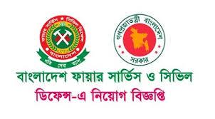 Bangladesh Fire Service and Civil Defense Job Circular