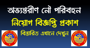 Bangladesh Inland Water Transport Authority BIWTA Job Circular 2020