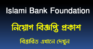 Islami Bank Foundation Job Circular 2021