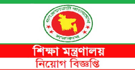 Ministry Of Education Job Circular 2020