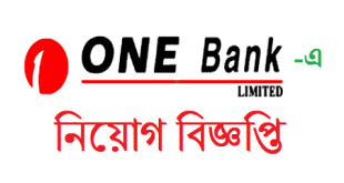 One Bank Limited Job circular 2020
