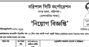 Barishal City Corporation Job Circular 2020
