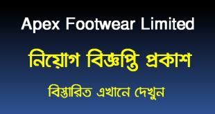 Apex Footwear Limited Job Circular 2021