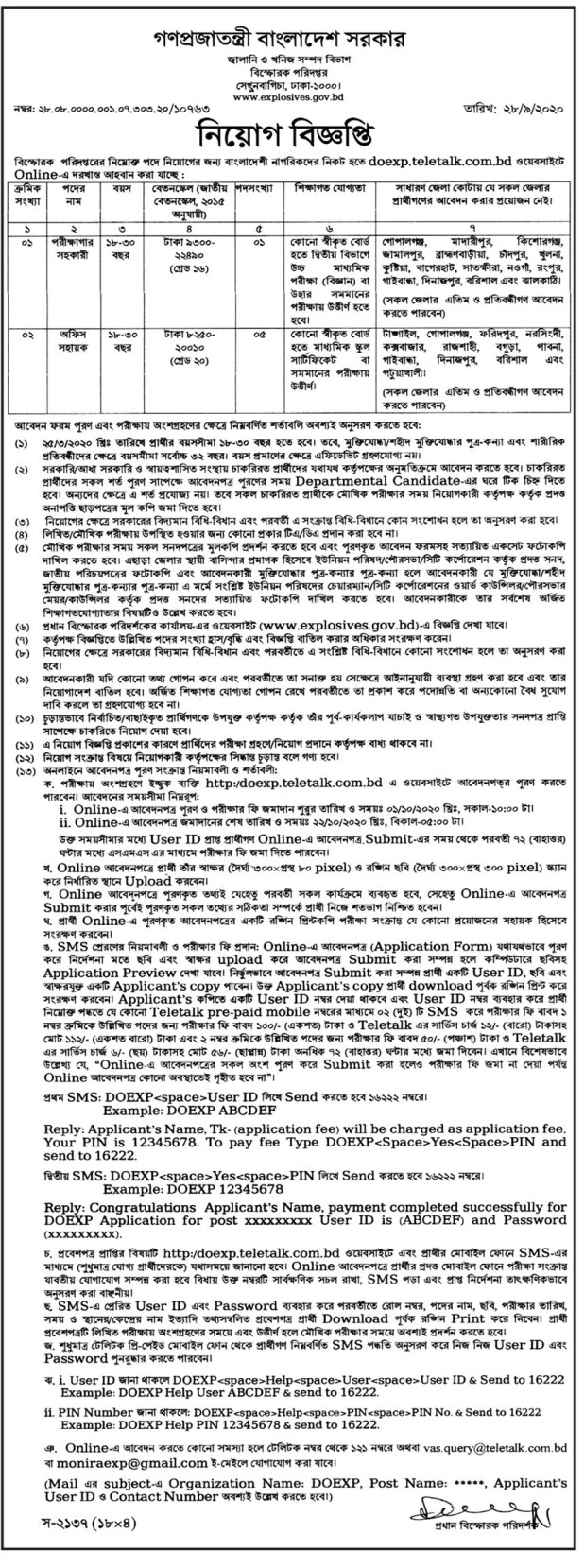 Directorate of Explosives Job Circular 2020
