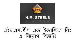 HM STEEL Job Circular 2020