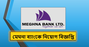 MEGHNA BANK LIMITED Job Circular