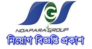 Noapara group job circular 2020