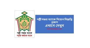 Palli Sanchay Bank Job Circular 2020