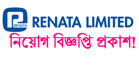 Renata limited job circular 2020