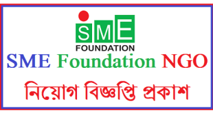 SME Foundation Job Circular