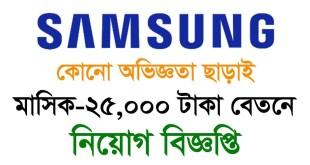 Samsung Job Circular 2020