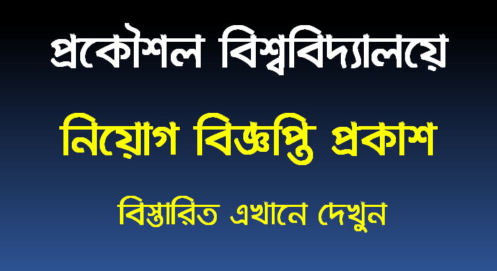 Bangladesh Engineering University and Technology Job Circular 2020