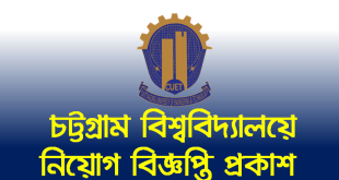 CUET Job Circular Apply Process 2020