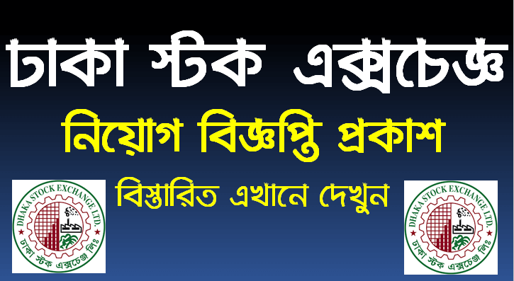 dhaka stock exchange Dse job circular 2021