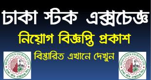 Dhaka Stock Exchange Job Circular 2020