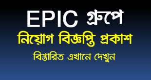 EPIC Group Bangladesh Job Circular 2021