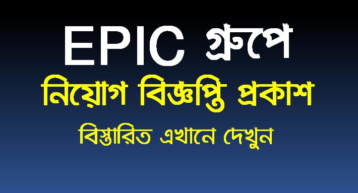 EPIC Group Bangladesh Job Circular 2021