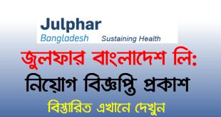 Julphar Bangladesh Ltd Job Circular 2020