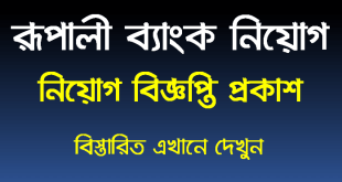 Rupali Bank Limited Job Circular 2021