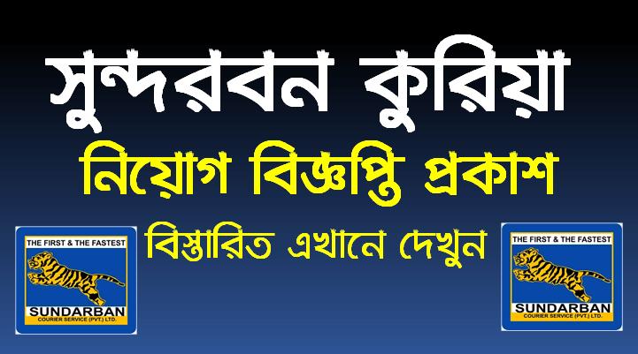 Sundarban Courier Service Job Circular 2020