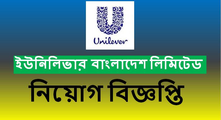 Unilever Bangladesh Job Circular 2020