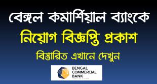 bengal commerce bank job circular 2020