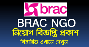 BRAC NGO Job circular Apply Process 2020