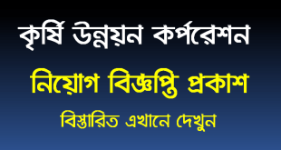 Bangladesh Agricultural Development Corporation BADC Job circular 2021