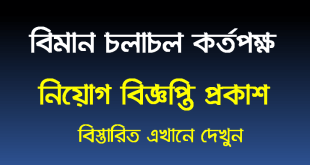 Bangladesh Civil Aviation Authority Job Circular 2020