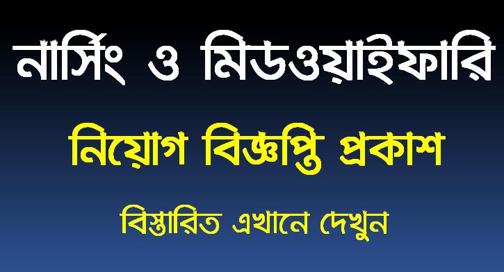 Bangladesh Nursing and Midwifery Council Job Circular 2020