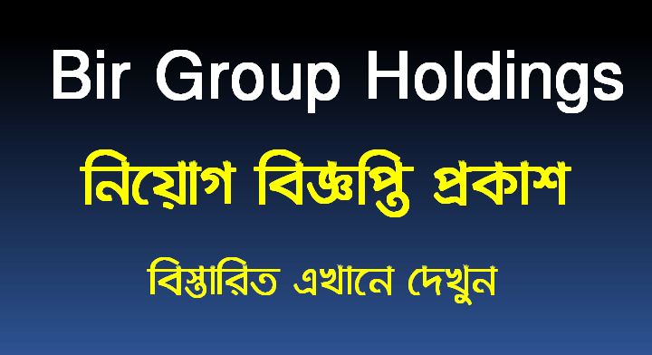 Bir Group Holdings Job circular 2021