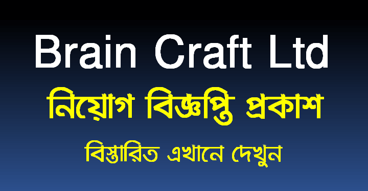 Brain Craft Ltd Job Circular 2021