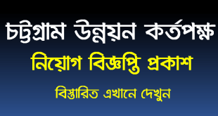 Chittagong Development Authority CDA Job Circular 2020