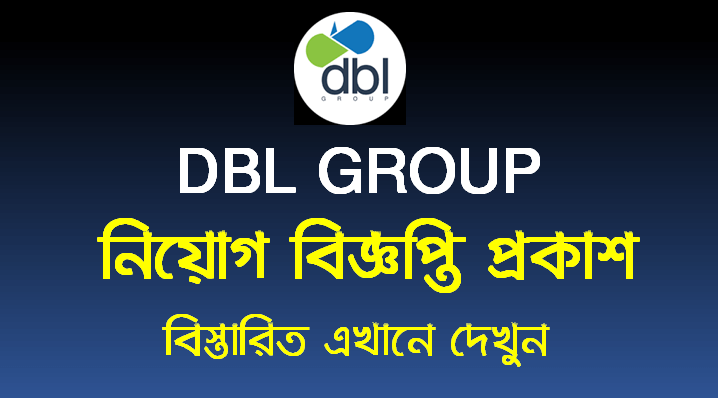 DBL GROUP job circular 2021