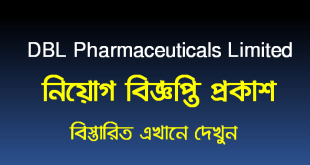 DBL Pharmaceuticals Limited job circular 2021