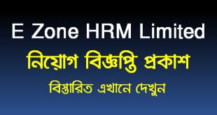 E Zone HRM Limited Bangladesh Job Circular 2021