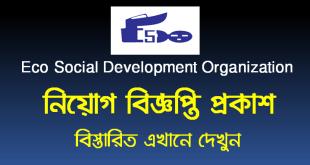 Eco Social Development Organization job circular 2020