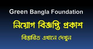 Green Bangla Foundation job circular 2021