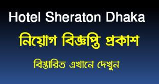Hotel sheraton dhaka job circular 2021