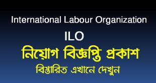 International Labour Organization Job Circular 2021
