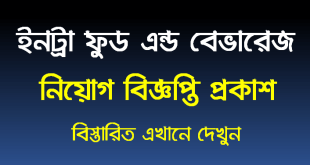 Intra Food and Beverage Industries Ltd job circular 2020