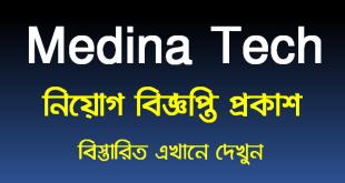 Medina Tech Job Circular 2021