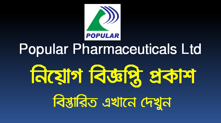 Popular Pharmaceuticals Ltd Job Circular 2021