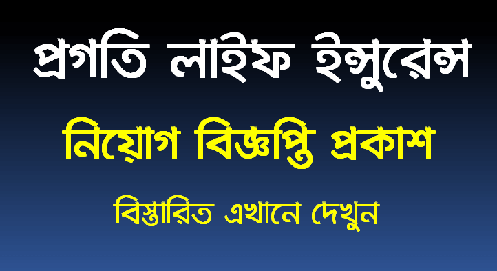 Pragati Life Insurance LTD Job Circular 2020