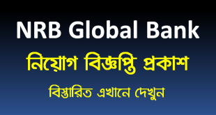 Probationary Officer Career NRB Bank