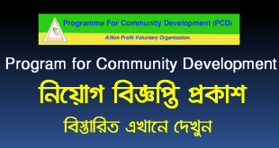 Program for Community Development job circular 2020