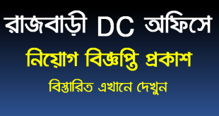 Rajbari DC office job Circular 2021